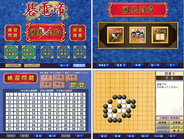 囲碁ソフト