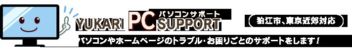 Yukari PCサポート