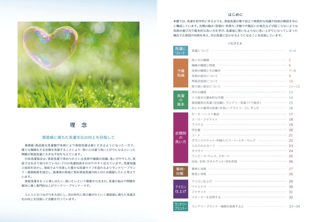 日本洗濯協会 冊子