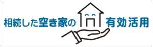 空き家の有効活用 ロゴ
